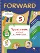 Forward. Английский язык 5 кл. Практикум. Лексика и грамматика.